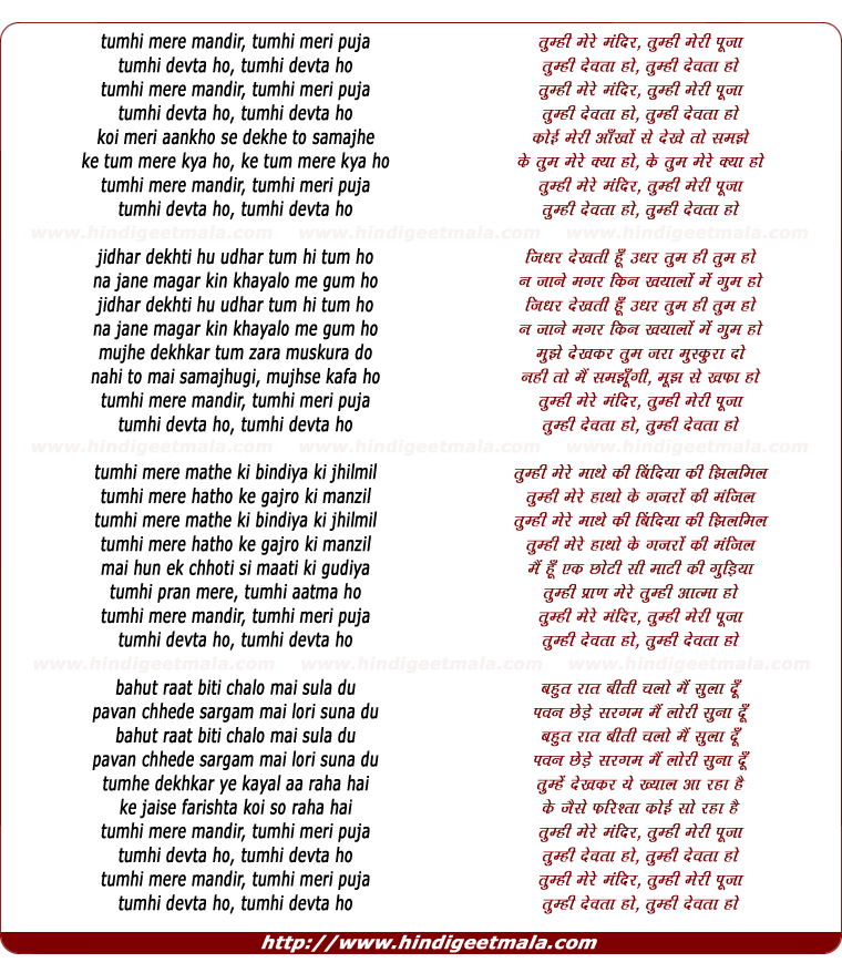 lyrics of song Tumhi Mere Mandir, Tumhi Meri Pooja