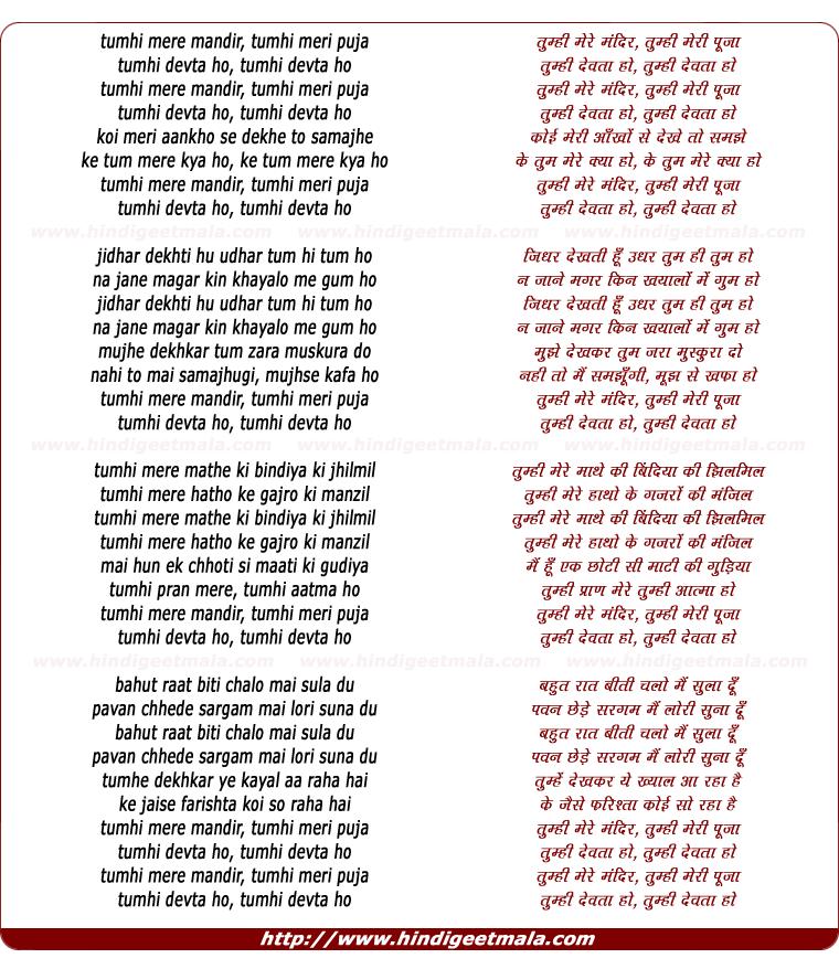 lyrics of song Tumhi Mere Mandir, Tumhi Meri Pooja