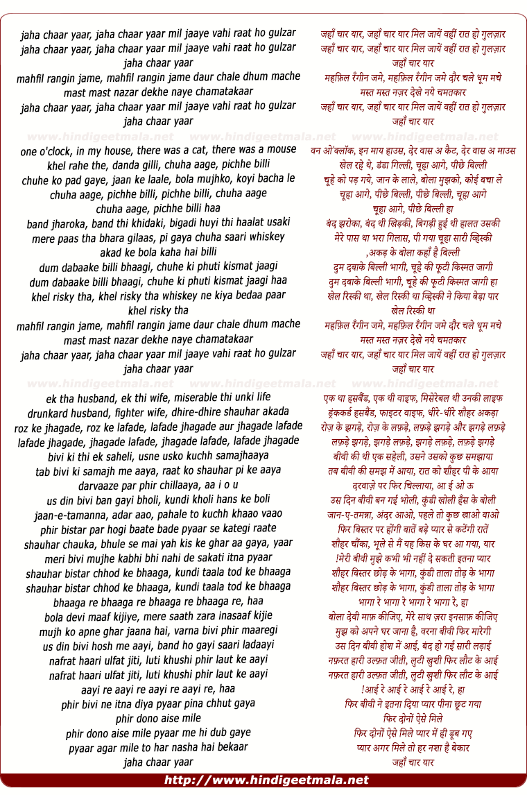 lyrics of song Jahaan Chaar Yaar Mil Jaayen