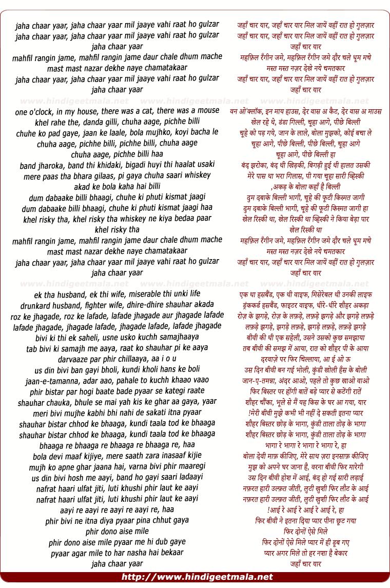 lyrics of song Jahaan Chaar Yaar Mil Jaaye Wahi Rat Ho Guljar