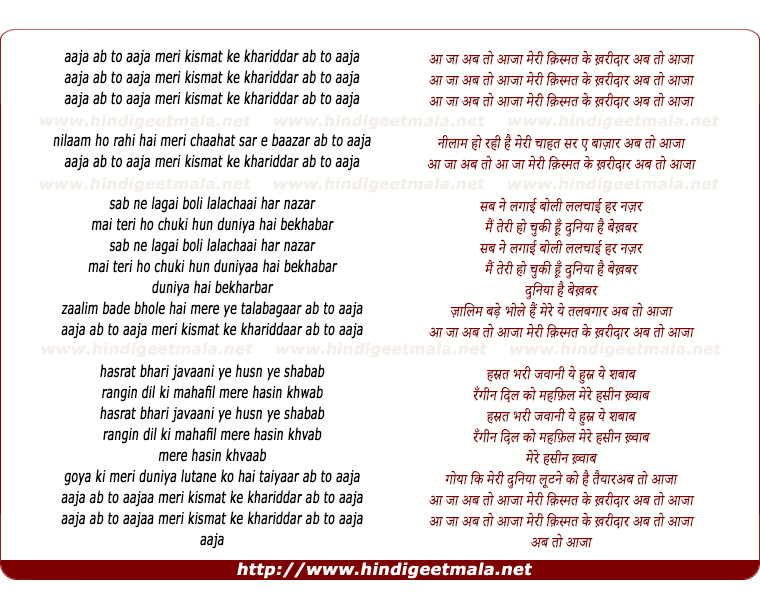 lyrics of song Aajaa Ab To Aajaa Meri Qismat Ke Karidaar