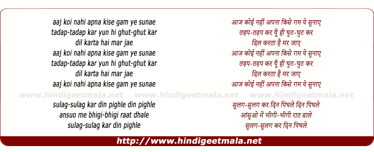 lyrics of song Aaj Koi Nahi Apna, Kise Gam Ye Sunae