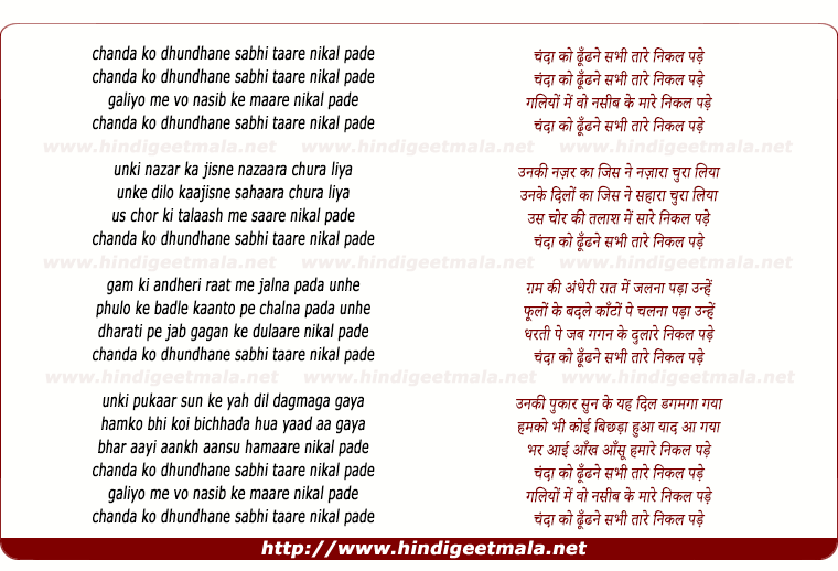 lyrics of song Chandaa Ko Dhundhane Sabhi Taare Nikal Pade