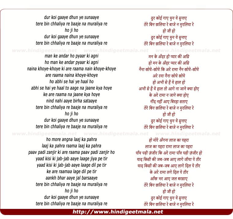 lyrics of song Dur Koi Gaae Dhun Ye Sunaae
