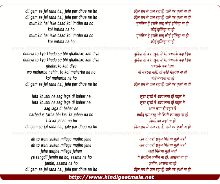 lyrics of song Dil Gam Se Jal Rahaa Hai Jale, Par Dhuaan Na Ho