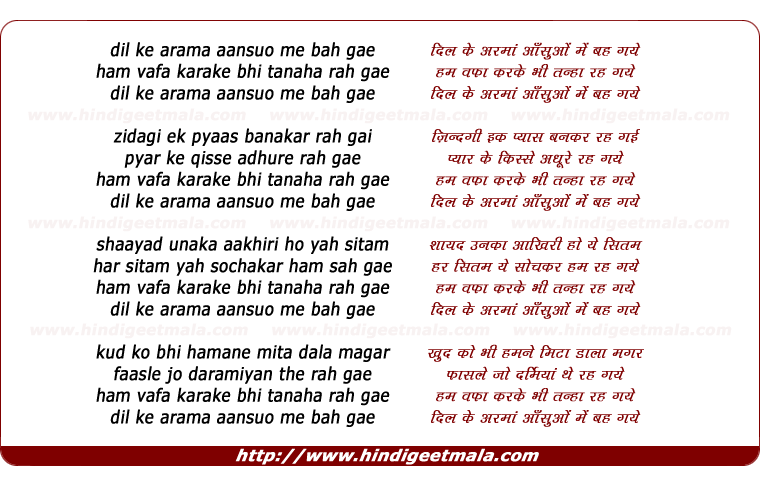 lyrics of song Dil Ke Aramaan Aansuon Me Bah Gaye