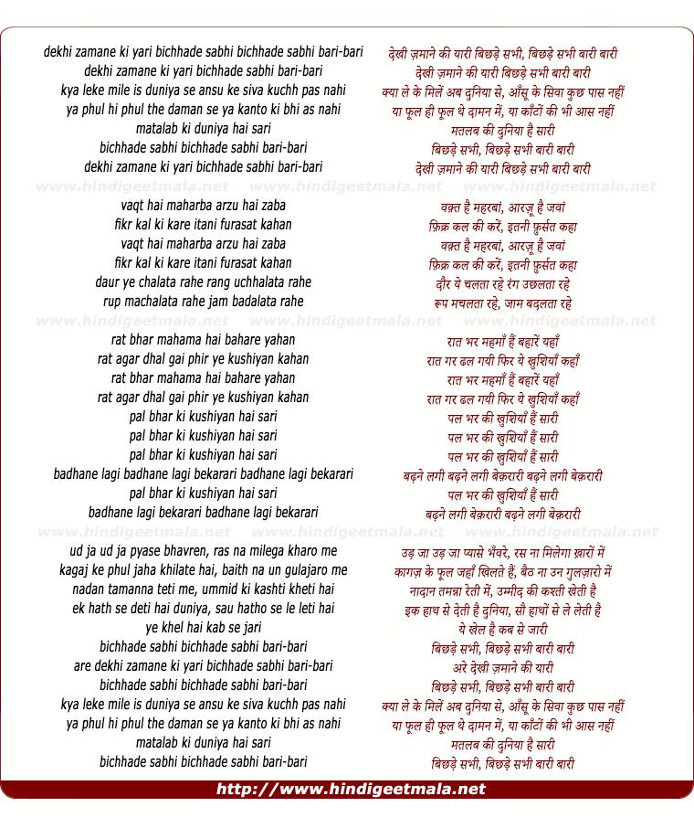 lyrics of song Dekhi Zamaane Ki Yaari Bichhade Sabhi