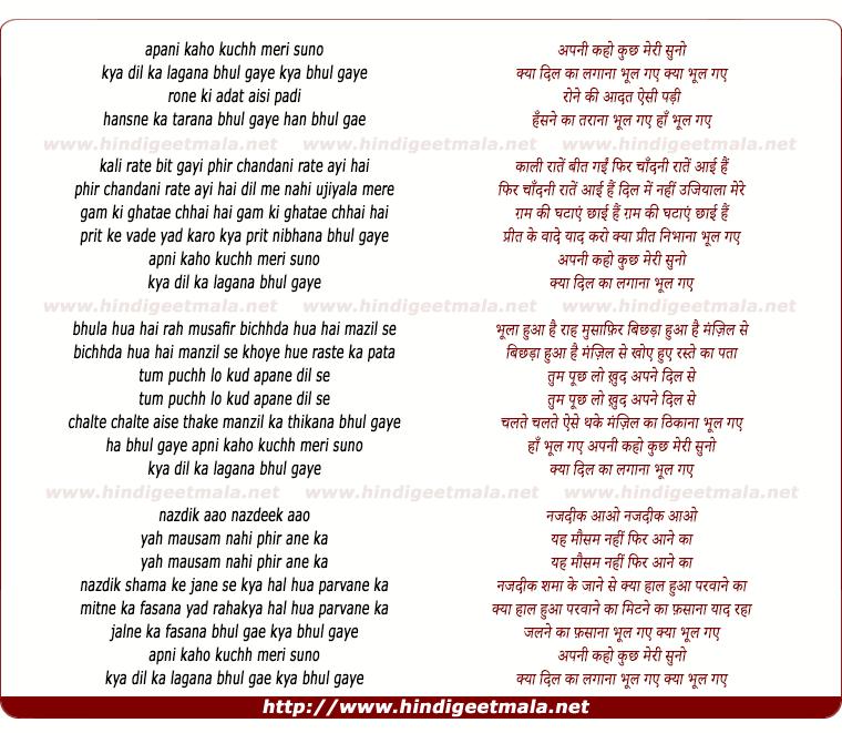 lyrics of song Apani Kaho Kuchh Meri Suno, Kyaa Dil Kaa Lagaanaa Bhul Gae