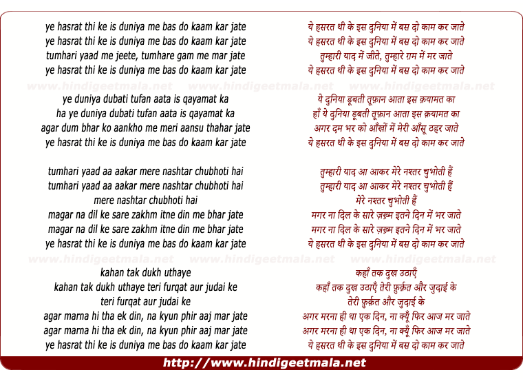 lyrics of song Yah Hasarat Thi Ke Is Duniyaa Men Bas Do Kaam Kar Jaate