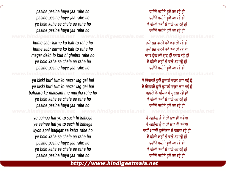 lyrics of song Pasine-Pasine Hue Jaa Rahe Ho