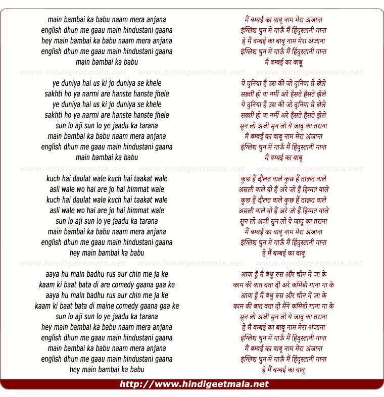 lyrics of song Main Bambai Kaa Baabu Naam Meraa Anjaanaa