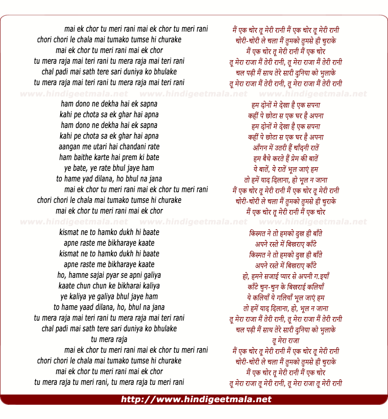 lyrics of song Main Ek Chor Tu Meri Raani