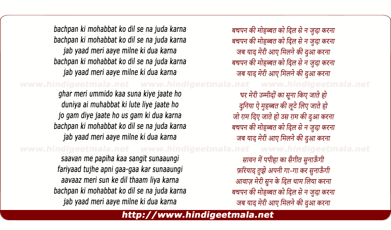 lyrics of song Bachapan Ki Mohabbat Ko Dil Se Na Judaa Karanaa