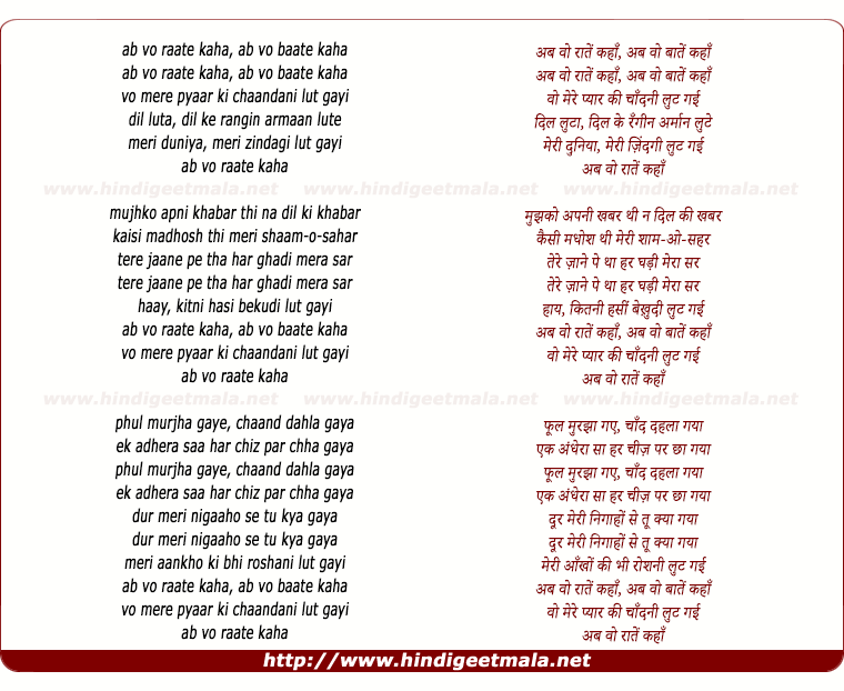 lyrics of song Ab Vo Raaten Kahaan, Ab Vo Baaten Kahaan