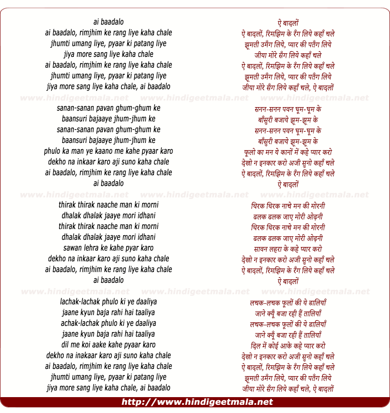 lyrics of song Ai Baadalon, Rimajhim Ke Rang Liye Kahaan Chale