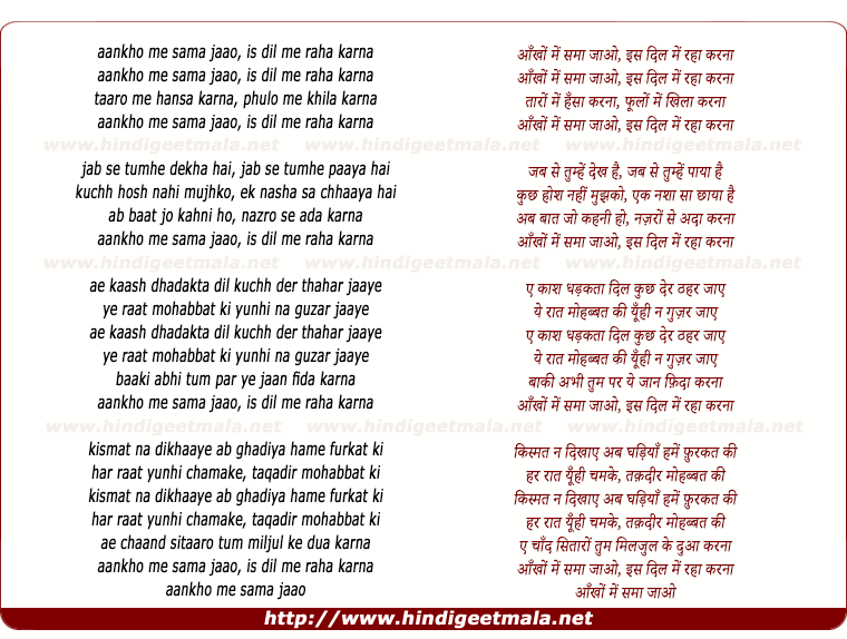 lyrics of song Aankhon Men Samaa Jaao, Is Dil Men Rahaa Karanaa