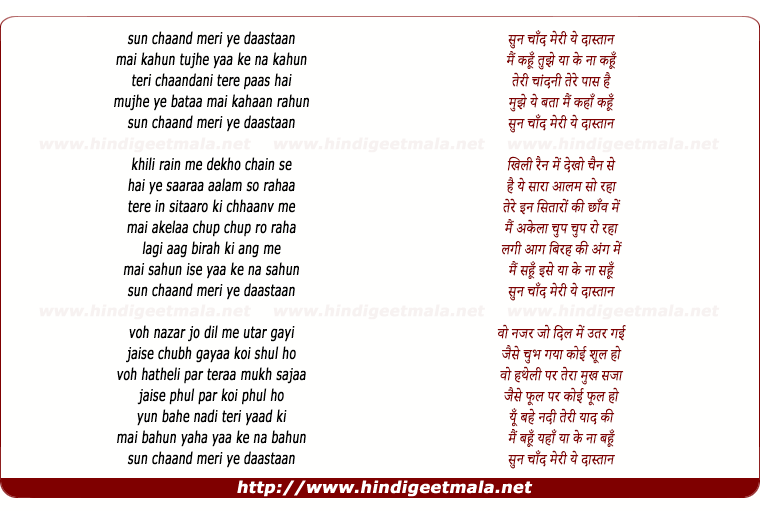 lyrics of song Sun Chaand Meri Yah Daastaan