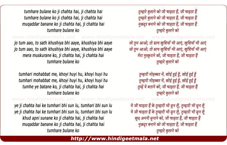 lyrics of song Tumhaare Bulaane Ko Ji Chaahataa Hai, Ji Chaahataa Hai