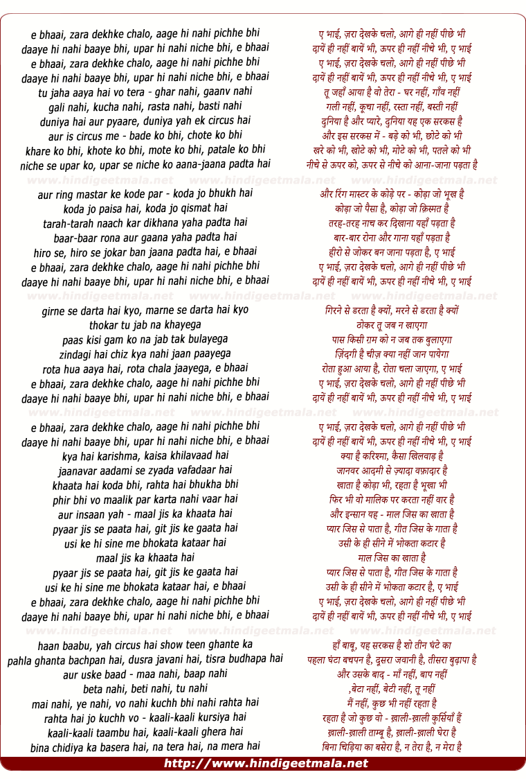lyrics of song E Bhai, Zara Dekhke Chalo, Aage Hi Nahi Pichhe Bhi