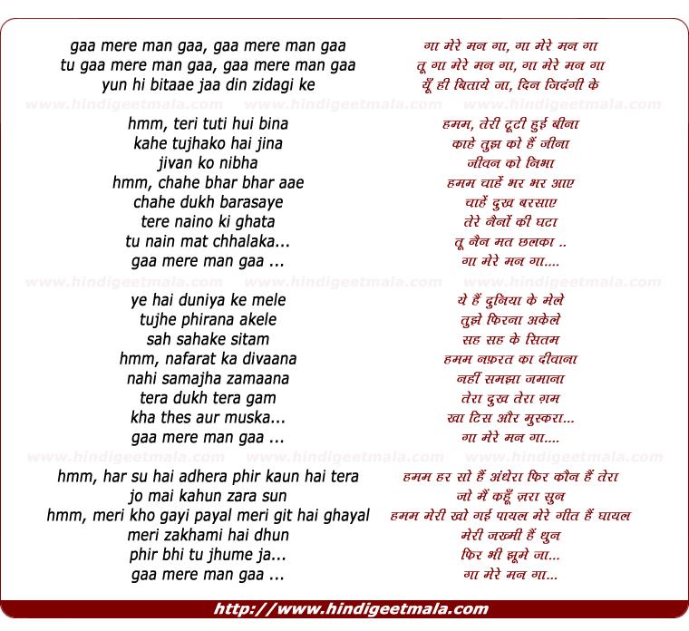 Tere Nano Ki Jo Bate Song Djpunjab: गा मेरे मन गा