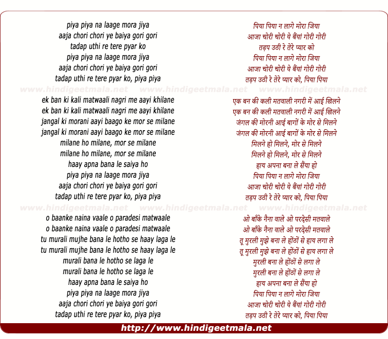 lyrics of song Piyaa Piyaa Na Laage Moraa Jiyaa