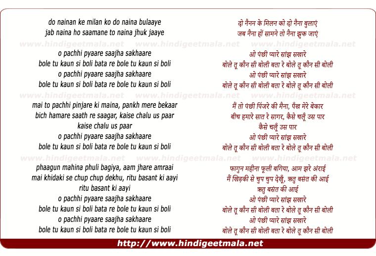 lyrics of song Do Nainan Ke Milan Ko, O Panchhi Pyare