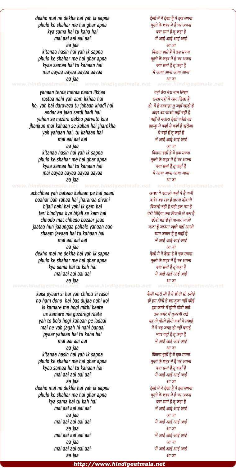 lyrics of song Dekho Main Ne Dekhaa Hai Yah Ik Sapanaa