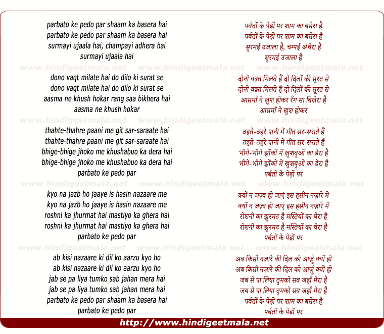 lyrics of song Parbaton Ke Pedon Par Shaam Kaa Baseraa Hai