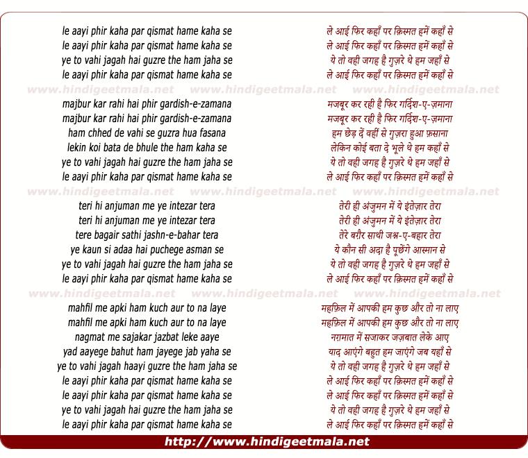 lyrics of song Le Aai Phir Kahaan Par