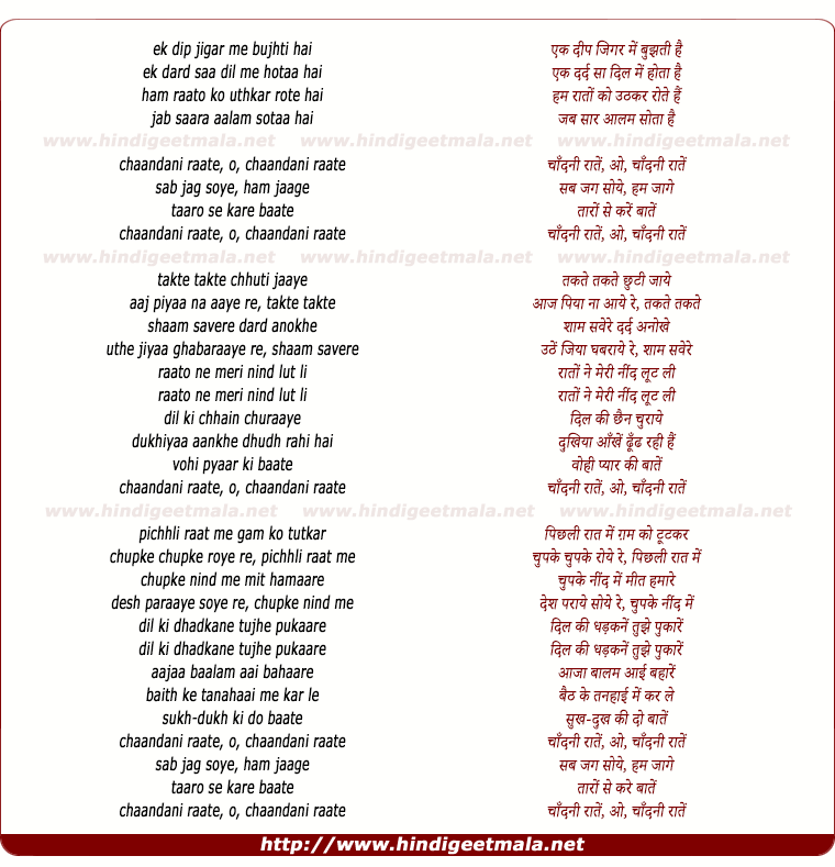 lyrics of song Chaandani Raaten