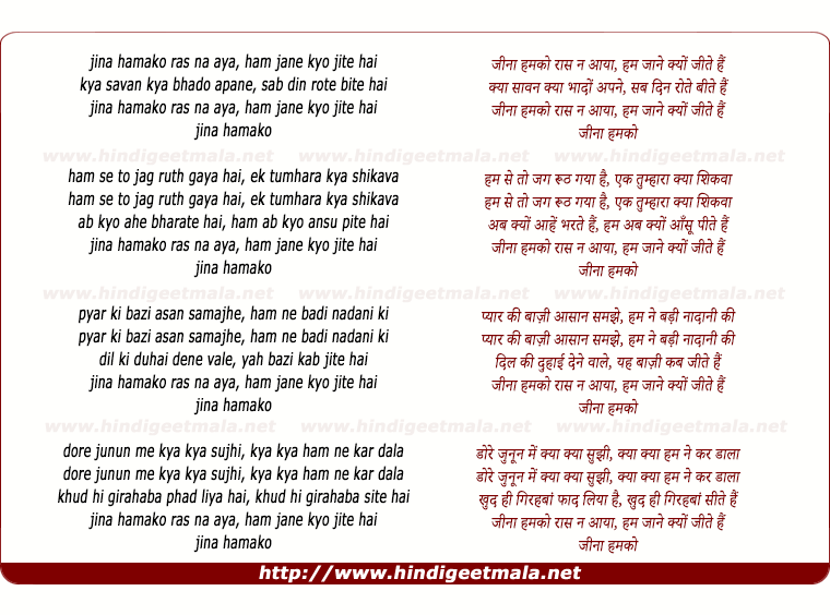 lyrics of song Jinaa Hamako Raas Na Aayaa