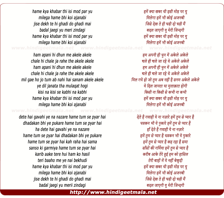 lyrics of song Hamen Kyaa Khabar Thi Isi Mod Par Yun