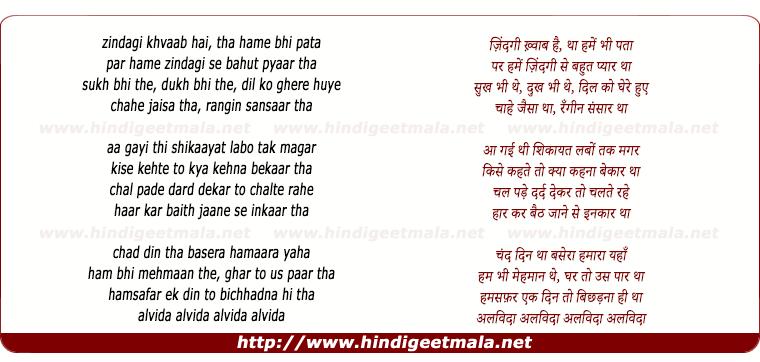 lyrics of song Zindagi Khvaab Hai, Thaa Hamen Bhi Pataa