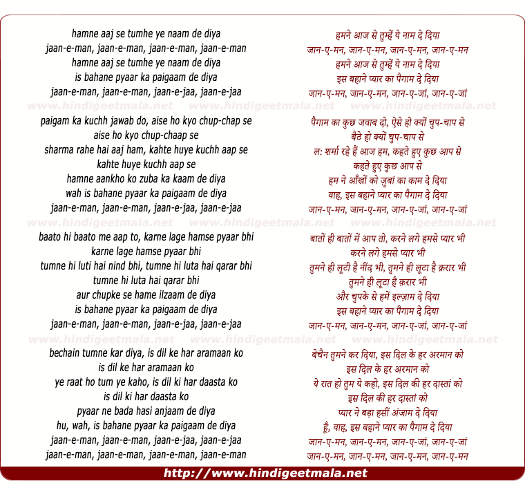 lyrics of song Hamane Aaj Se Tumhen Ye Naam De Diyaa
