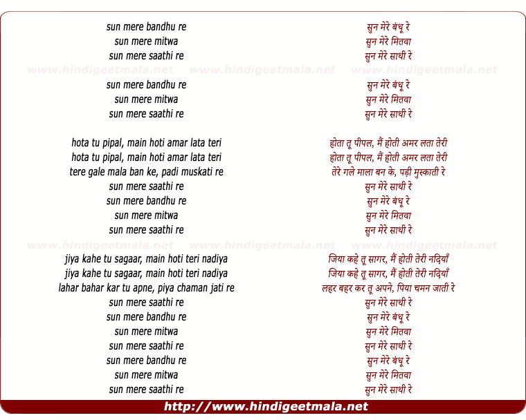 lyrics of song Sun Mere Bandhu Re, Sun Mere Mitwa