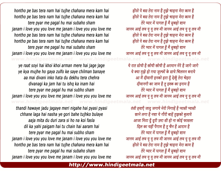 Kumar sanu tera mera pyar lyrics