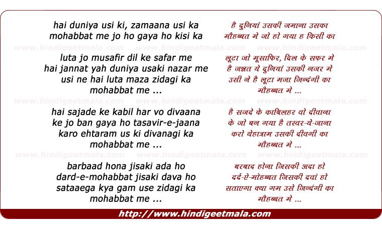 lyrics of song Hai Duniya Usi Ki Zamana Usi Ka
