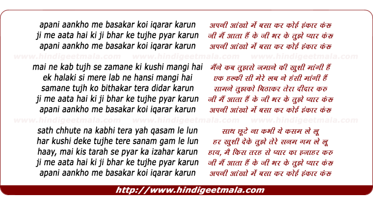 lyrics of song Apani Aankhon Men Basaakar Koi Iqaraar Karun