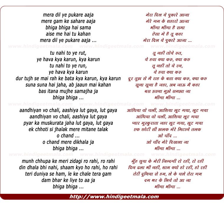 lyrics of song Meraa Dil Ye Pukaare Aa Jaa