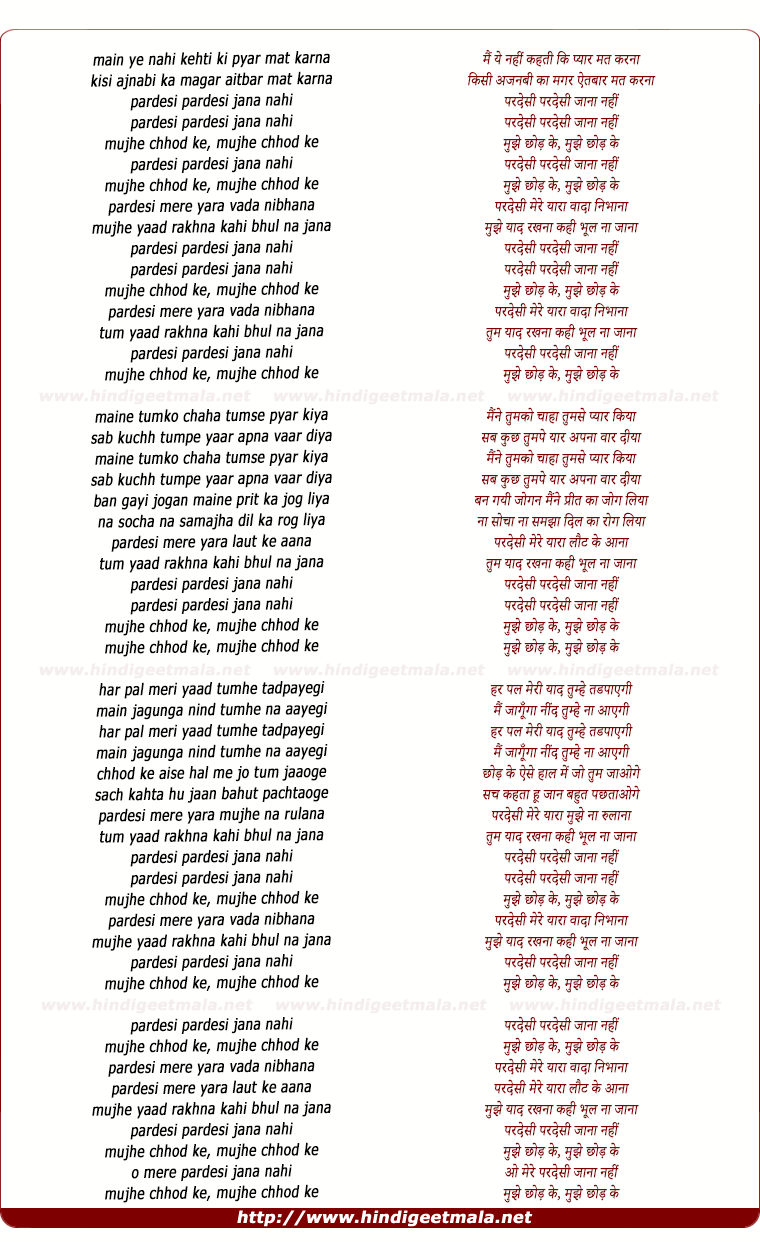 lyrics of song Pardesi Pardesi Jana Nahi (Part I)
