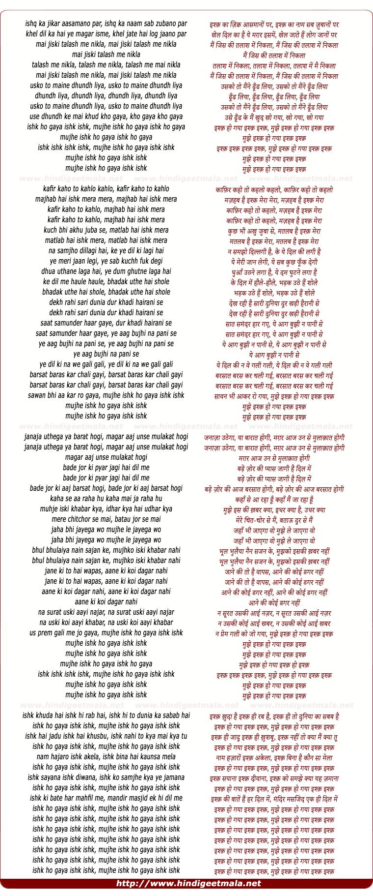 lyrics of song Mujhe Ishq Ho Gayaa, Ishq Ishq