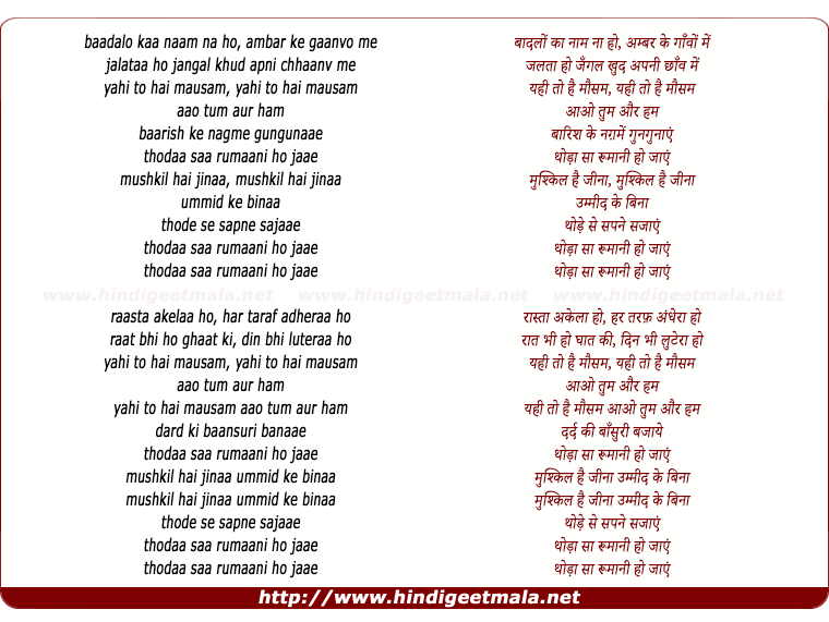lyrics of song Thoda Sa Rumani Ho Jaye