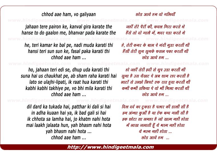 Chhod Aae Ham Vo Galiyaan - छोड़ आये हम वो गलिया