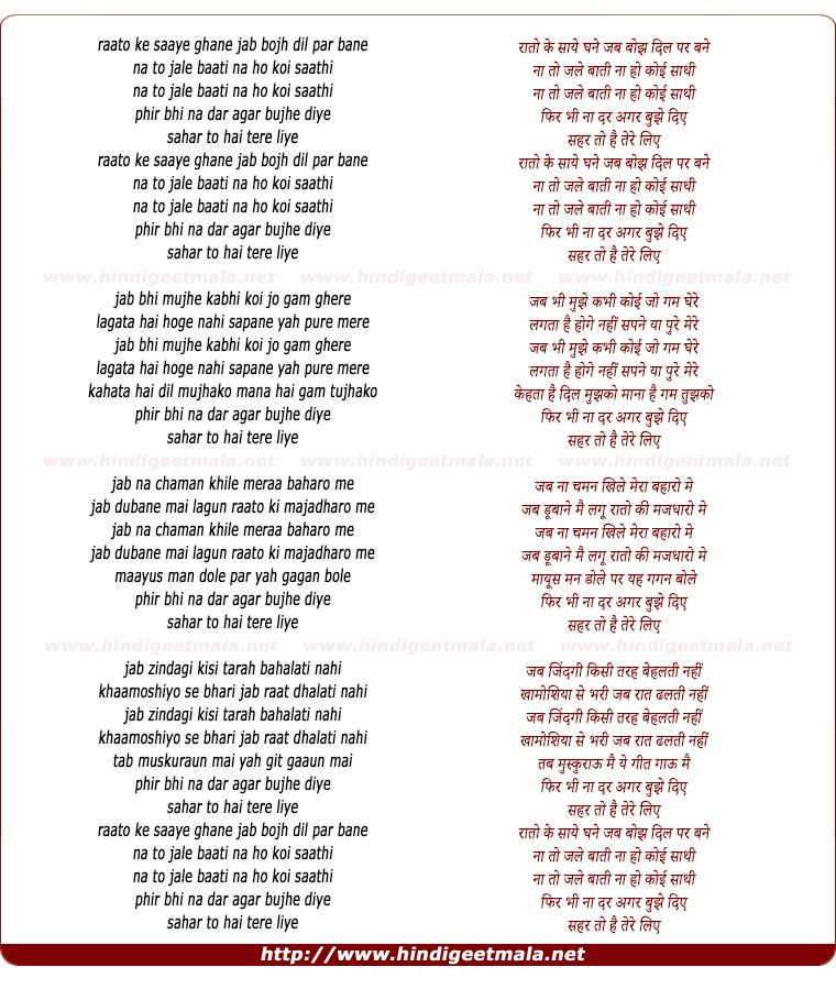 lyrics of song Raaton Ke Saaye Ghane Jab Bojh Dil Par Bane