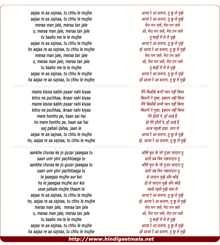 lyrics of song Aaja Re Aa Sajana, Tu Chhu Le Mujhe