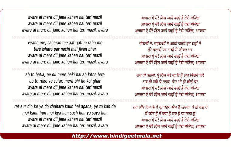 lyrics of song Aawara Ai Mere Dil (Fast Version)