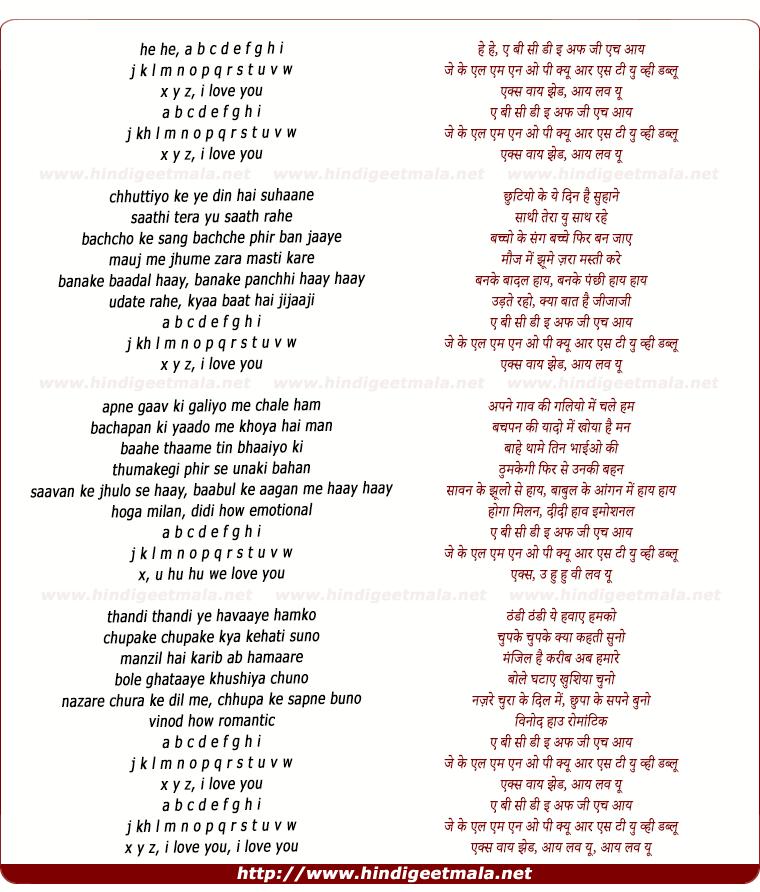 lyrics of song A B C D E F G H, I Love You