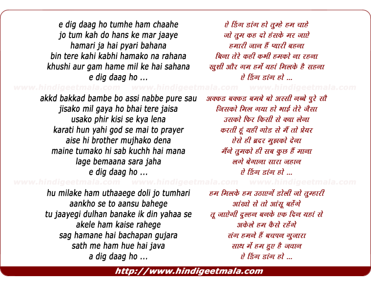 lyrics of song A Ding Daang Ho Tumhen Ham Chaahen