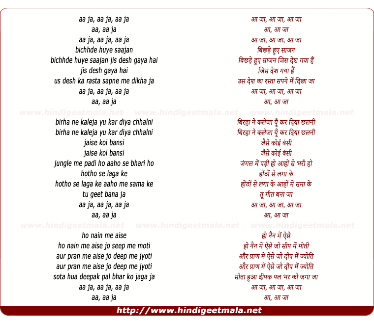 lyrics of song Aa Jaa, Bichhade Hue Saajan Jis Des Gayaa Hai