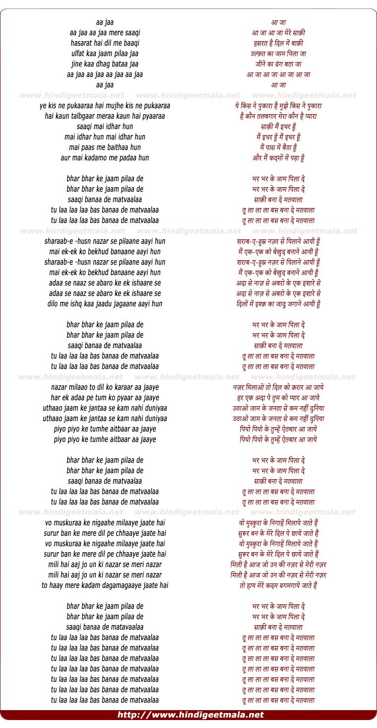 lyrics of song Aa Jaa Mere Saaqi
